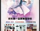 香河瑜伽館一安娜舞蹈一京東品牌院校