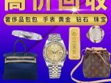太原奢侈品回收 名包 名表 钻石 珠宝首饰 有意咨询