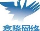 天津IT外包电脑维护网络维护就找鑫隆网络