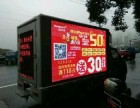 LED广告车,宣传车