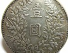 古钱币古董古玩瓷玉书杂鉴定交易联系我