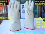 LNG防护手套 冷库防冻耐低温手套 防液氨手套 防液氮手套干冰手