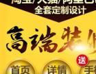 南京拼多多淘宝网店代管理网店装修天猫商城代入驻