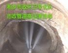 湘乡市高压清洗吸粪车专业疏通大口径水泥管道