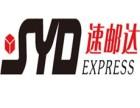深圳市速邮达物流有限公司