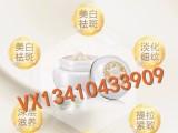 新加坡配方神仙膏贵妇膏白皙补水提亮微商爆款化妆品OEM代加工