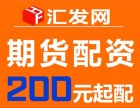 重庆汇发网商品期货配资200元起配,手续费1.2倍起