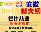 新大纲2015年安徽省会计从业资格考试题库无忧考吧软件学