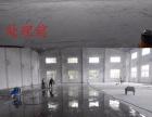中山厂房地面起灰尘起砂处理 水磨石地面耐磨翻新