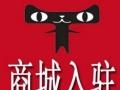 多家满2年公司转让可入驻京东天猫