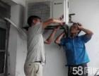 南通崇川区空调拆装港闸区空调移机接铜管加液维修