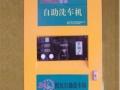 扬子自助洗车机加盟 环保机械 投资金额 1-5万元