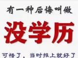 深圳宝安沙井学历提升机构