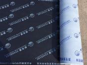 防水卷材生产厂家电话_新东源防水材料品牌自粘防水卷材供应商