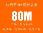 北京商标注册 商标代理 驰名商标申请 商标异议答辩