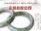 香港劳伦斯拍卖收购成交价位 长期收购