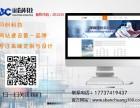 郑州建站 网站建设专家 闪创科技