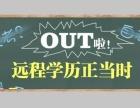北京外国语大学2019年网络教育函授报名注意事项
