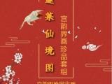 杨明24平尺蓬莱仙境图宫韵双绝 界画套组