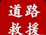 禅城24小时流动道路救援