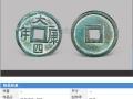 吴川市哪里有钱币鉴定交易的拍卖平台