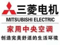 认证肇庆三菱空调维修中心,原装配件特约上门