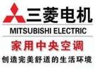 欢迎访问天津三菱电机空调各点售后服务维修咨询电话