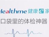 诚招代理 移动智能血压血氧心率监测体检仪