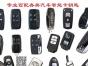 温州配汽车钥匙 遥控器 折叠钥匙 大众现代别克