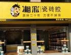 湘彩瓷砖胶 K11防水涂料 瓷砖胶厂家批发 瓷砖胶品牌加盟