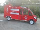 电动消防车生产厂家 小型消防车出厂