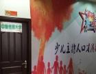 中国超级少年少儿口才加盟 投资金额 1-5万元