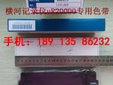 横河记录仪uR437112色带B9906JAB9573AN纸