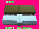 85mm红酒单支装泡沫+纸箱 红酒箱 泡沫盒 泡沫箱 接受订做