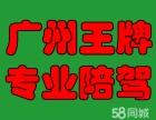广州王牌陪练正规公司真诚待人价格实惠安全有保障
