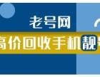 北京高價回收手機靚號,長期收購北京1390老號