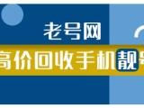 北京手机号码回收平台,高价回收北京手机靓号,尾数8888