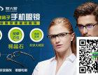 江苏省连云港市爱大爱手机眼镜有用吗多少钱