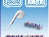 厂家直销 iphone5s入耳式线控彩色耳机 3.5mm中性手机