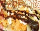 余千味饭团(台湾饭团)小吃加盟