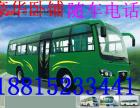 从~瑞安到铜仁客车 卧铺 汽车(15825669926)