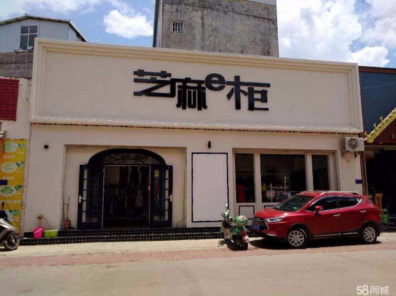江西芝麻E柜服装加盟地址 卖不完免费退换货 报装修