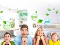 新房除甲醛 免费上门测甲醛 室内空气治理去除油漆味