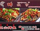 北京辣故事烤鱼加盟/辣故事加盟费多少/烤鱼加盟