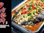 令狐冲烤鱼加盟 烤鱼加盟店品牌 特色烤鱼加盟