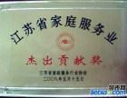 华润家政保洁服务公司 十年企业