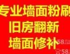 南京专业二手房翻新 墙面粉刷维修 滚乳胶漆 旧房翻新