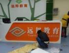专业喷绘写真发光字标牌LED锦旗招牌广告字惠州广告