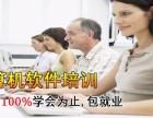 佛山桂城平洲平面设计培训 电子商务培训 办公应用培训包学会