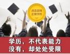 上海学历提升 轻松升专灵活升本